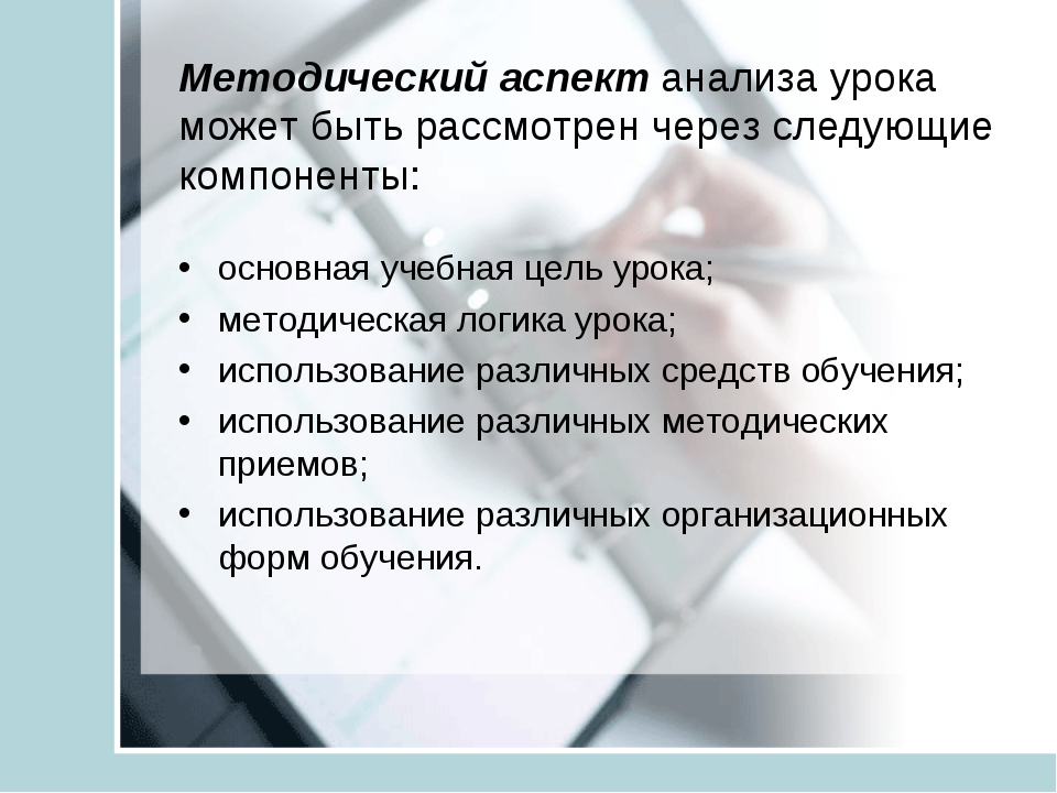 Методический аспект анализа урока может быть рассмотрен через следующие компо...