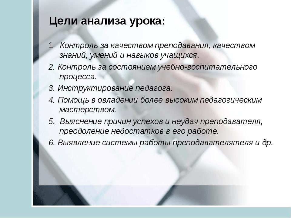 Цели анализа урока: 1. Контроль за качеством преподавания, качеством знаний,...