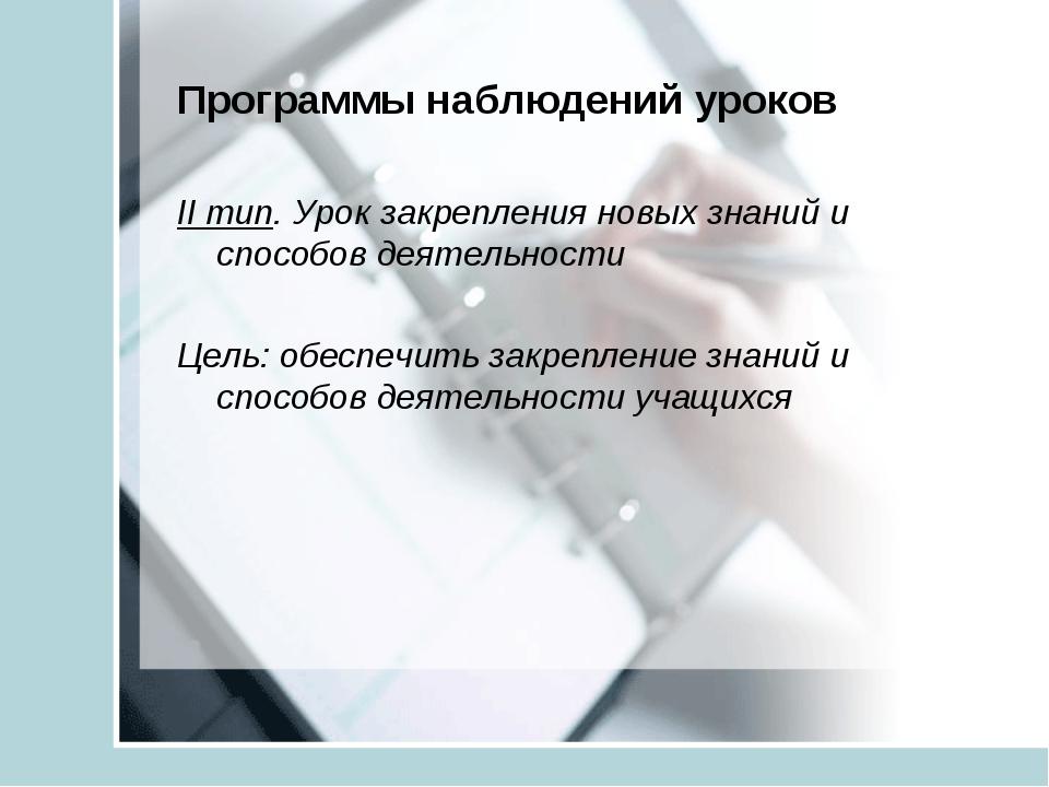 Программы наблюдений уроков II тип. Урок закрепления новых знаний и способов...