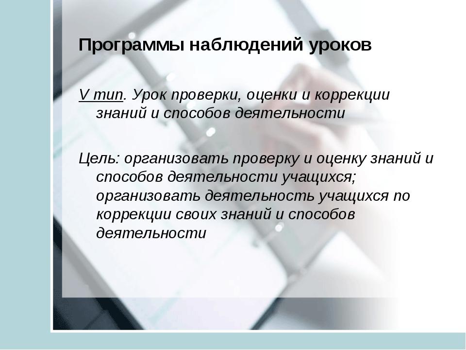 Программы наблюдений уроков V тип. Урок проверки, оценки и коррекции знаний и...