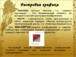 Растровая графика ПИКСЕЛЬ (picture element, т.е. элемент картинки) – это мини