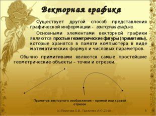 Векторная графика Существует другой способ представления графической информац