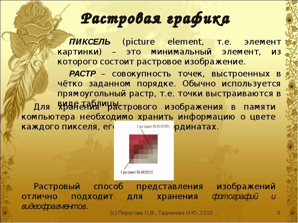 Растровая графика ПИКСЕЛЬ (picture element, т.е. элемент картинки) – это мини...