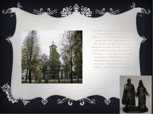История города тесно связана со славным именем Александра Невского. Его отец