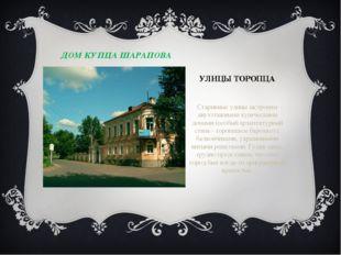 УЛИЦЫ ТОРОПЦА Старинные улицы застроены двухэтажными купеческими домами (особ