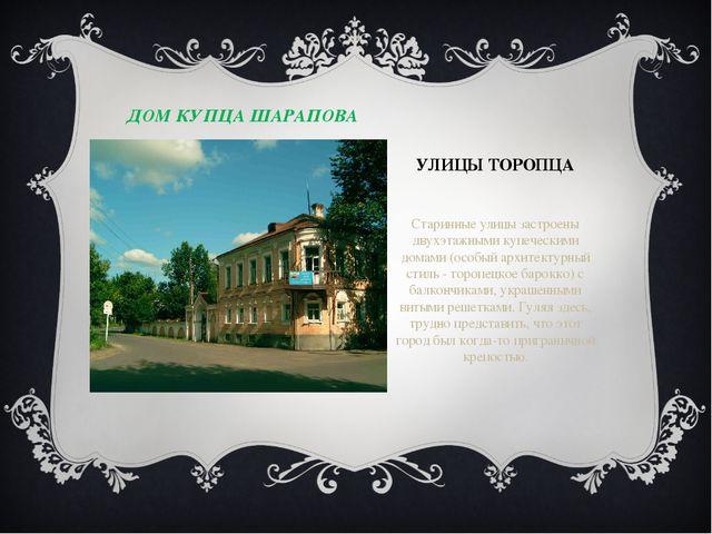 УЛИЦЫ ТОРОПЦА Старинные улицы застроены двухэтажными купеческими домами (особ...