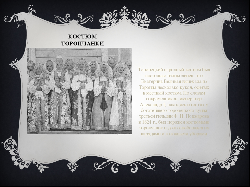 КОСТЮМ ТОРОПЧАНКИ Торопецкий народный костюм был настолько великолепен, что Е...