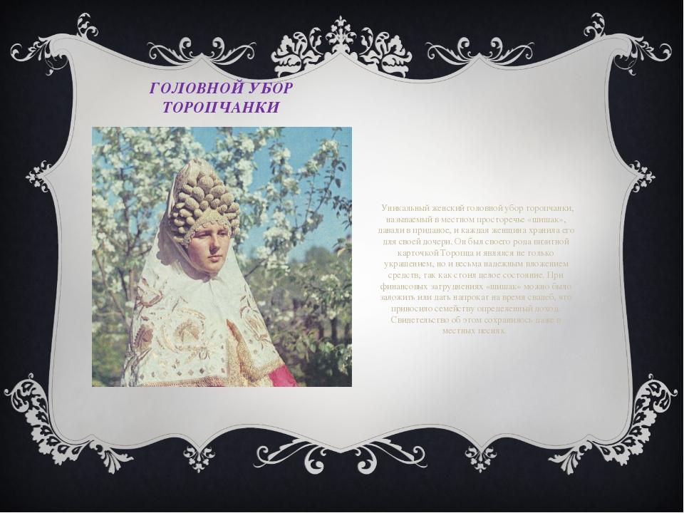 ГОЛОВНОЙ УБОР ТОРОПЧАНКИ Уникальный женский головной убор торопчанки, называе...