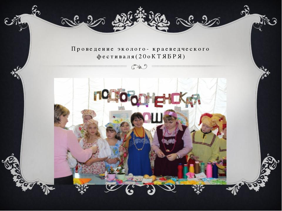 Проведение эколого- краеведческого фестиваля(20оКТЯБРЯ)