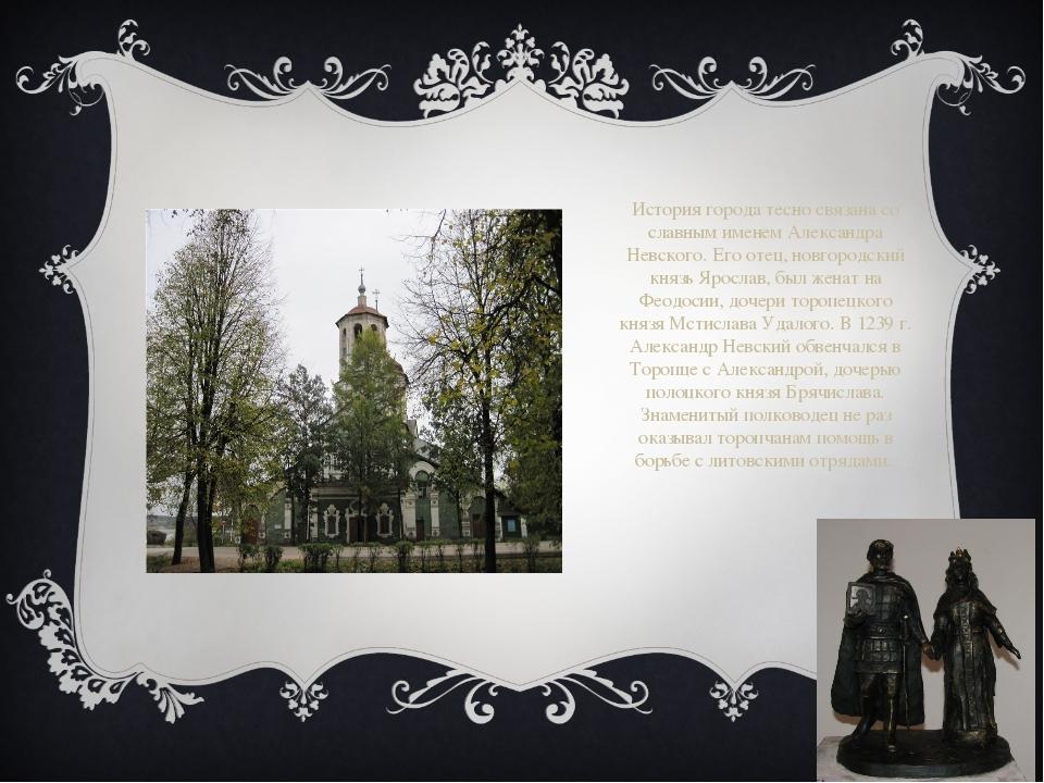 История города тесно связана со славным именем Александра Невского. Его отец...