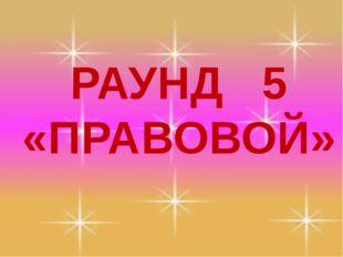 Б С 14 ЛЕТ В С 18 ЛЕТ А С 12 ЛЕТ Далее>> 50/50 Правильный ответ Закончить Це
