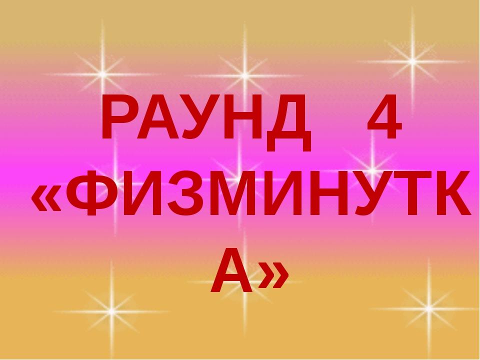 РАУНД 5 «ПРАВОВОЙ»