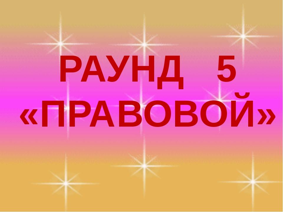 Б С 14 ЛЕТ В С 18 ЛЕТ А С 12 ЛЕТ Далее>> 50/50 Правильный ответ Закончить Це...