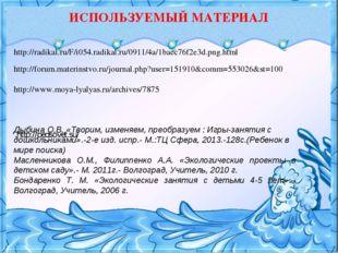 http://radikal.ru/F/i054.radikal.ru/0911/4a/1baec76f2e3d.png.html http://foru