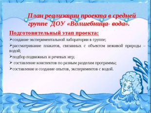План реализации проекта в средней группе ДОУ «Волшебница- вода». Подготовите