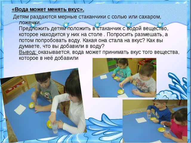 «Вода может менять вкус». Детям раздаются мерные стаканчики с солью или сахар...