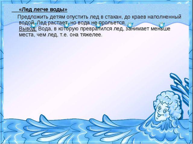 «Лед легче воды» Предложить детям опустить лед в стакан, до краев наполненны...