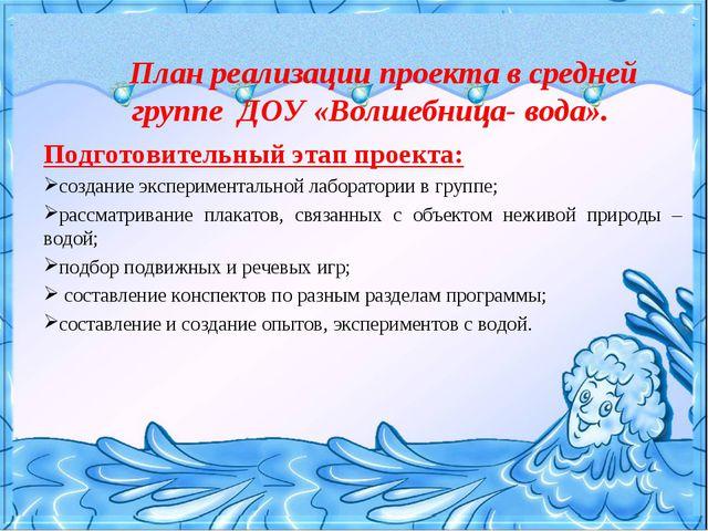 План реализации проекта в средней группе ДОУ «Волшебница- вода». Подготовите...