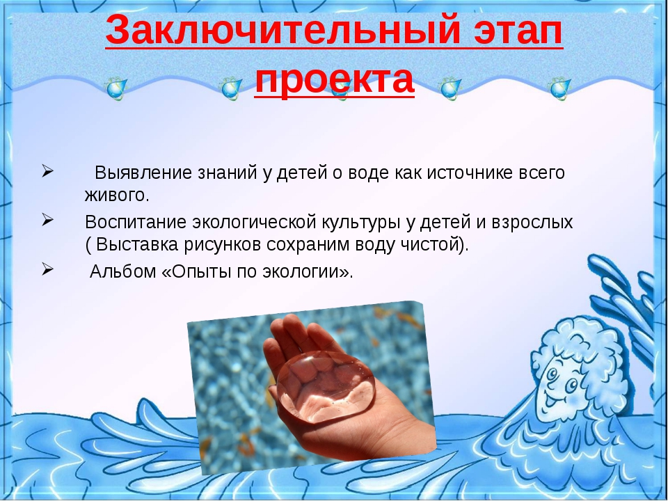Заключительный этап проекта Выявление знаний у детей о воде как источнике вс...