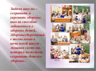 Задача школы – сохранить и укрепить здоровье. школа способна заботиться о зд