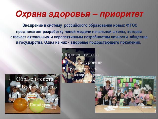 Охрана здоровья – приоритет Внедрение в систему российского образования новых...