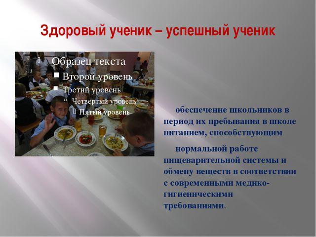 Здоровый ученик – успешный ученик обеспечение школьников в период их пребыван...
