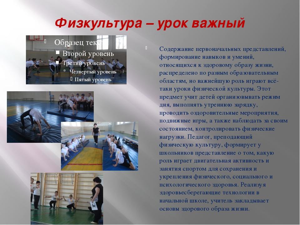 Физкультура – урок важный Содержание первоначальных представлений, формирован...