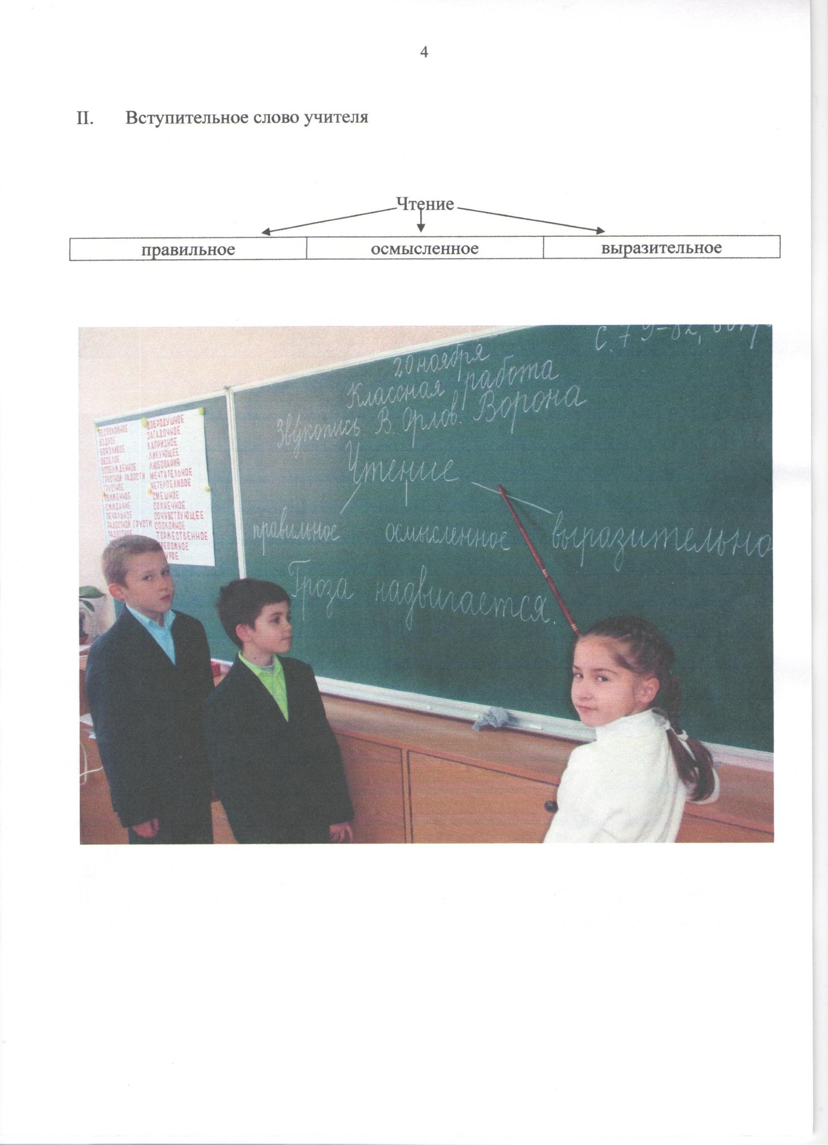 C:\Users\USER\Desktop\Фрагмент открытого урока\004.jpg