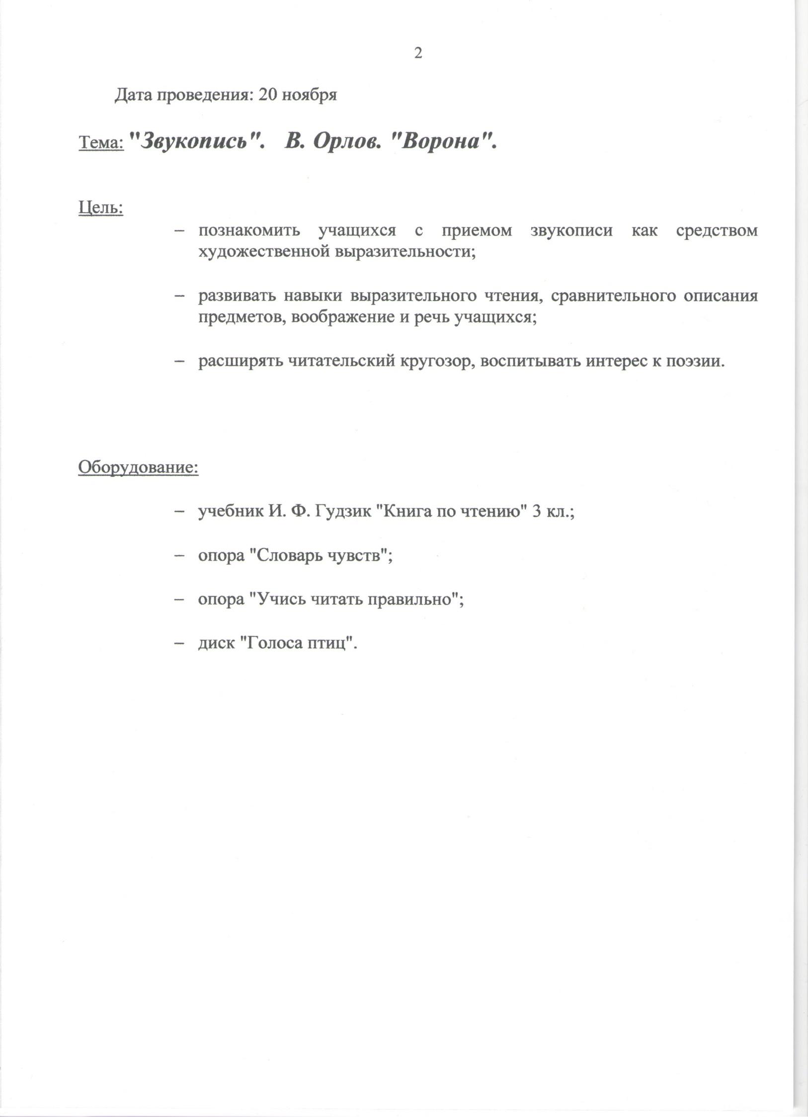 C:\Users\USER\Desktop\Фрагмент открытого урока\002.jpg