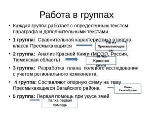 Работа в группах Каждая группа работает с определенным текстом параграфа и до