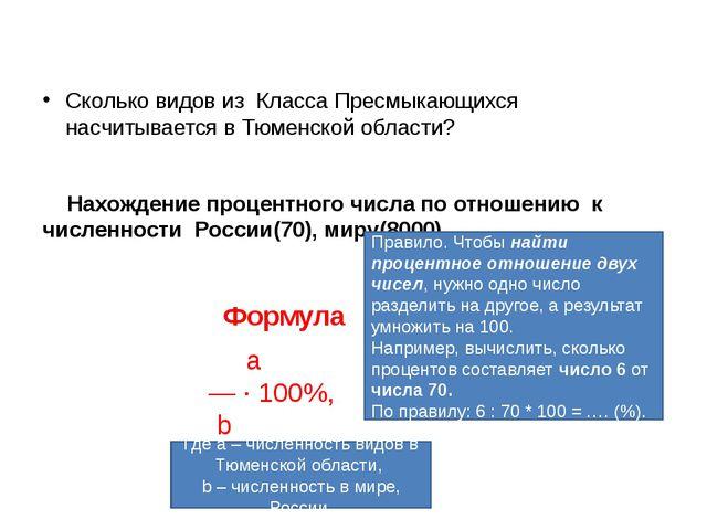 Сколько видов из Класса Пресмыкающихся насчитывается в Тюменской области? Нах...