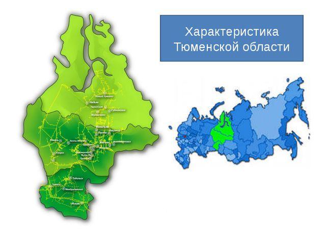 Характеристика Тюменской области