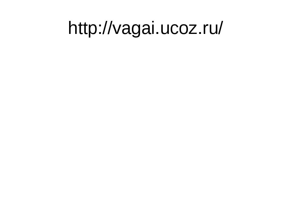 http://vagai.ucoz.ru/