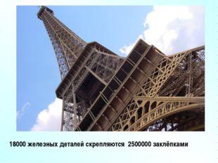 18000 железных деталей скрепляются 2500000 заклёпками