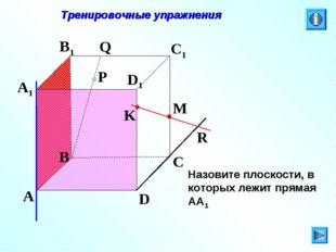 P A B C D A1 B1 C1 D1 R M K Q Тренировочные упражнения Назовите плоскости, в
