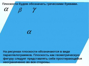 Плоскости будем обозначать греческими буквами. На рисунках плоскости обознача