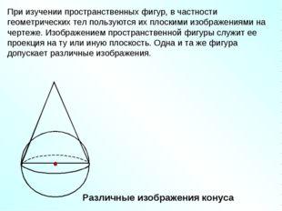 При изучении пространственных фигур, в частности геометрических тел пользуютс