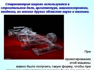 Стереометрия широко используется в строительном деле, архитектуре, машиностр