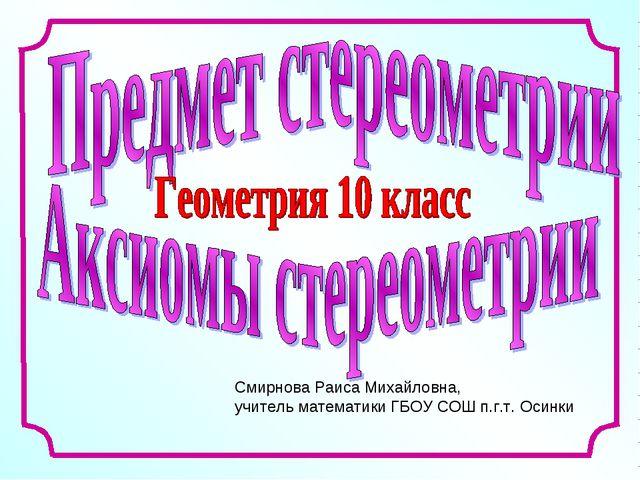 Смирнова Раиса Михайловна, учитель математики ГБОУ СОШ п.г.т. Осинки