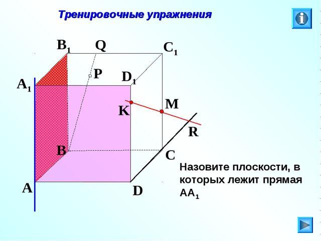 P A B C D A1 B1 C1 D1 R M K Q Тренировочные упражнения Назовите плоскости, в...