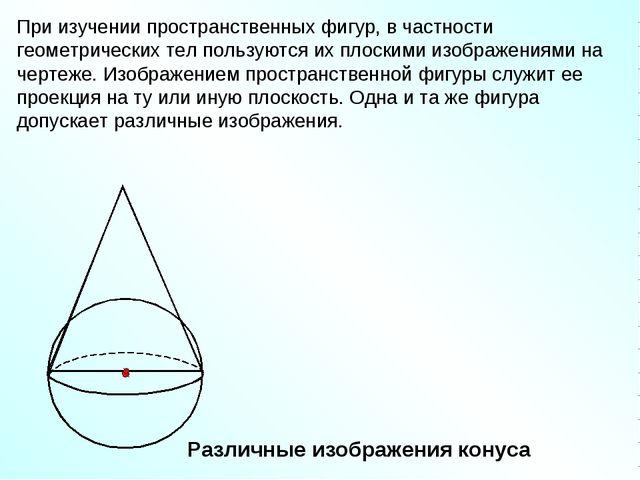 При изучении пространственных фигур, в частности геометрических тел пользуютс...