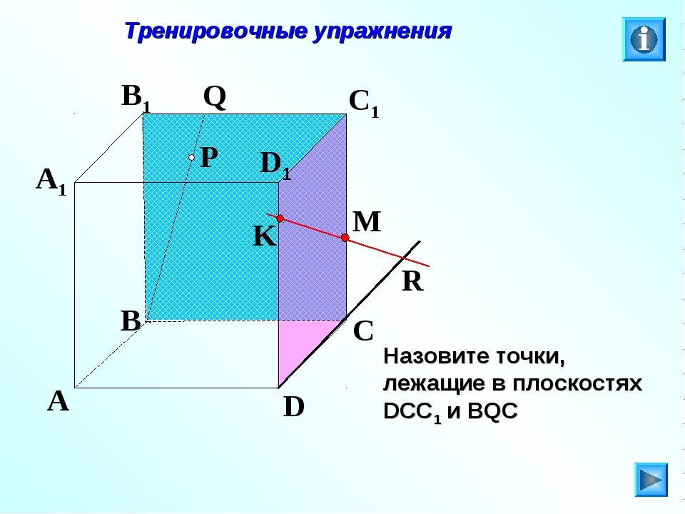 P A B C D A1 B1 C1 D1 R M K Q Тренировочные упражнения Назовите точки, лежащи...