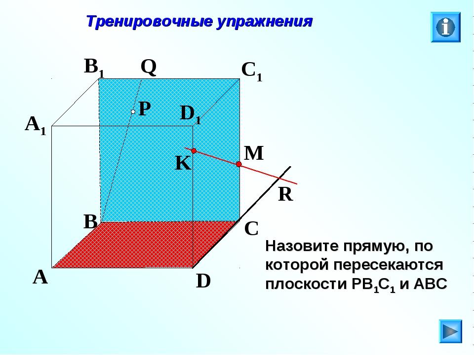 P A B C D A1 B1 C1 D1 R M K Q Тренировочные упражнения Назовите прямую, по ко...