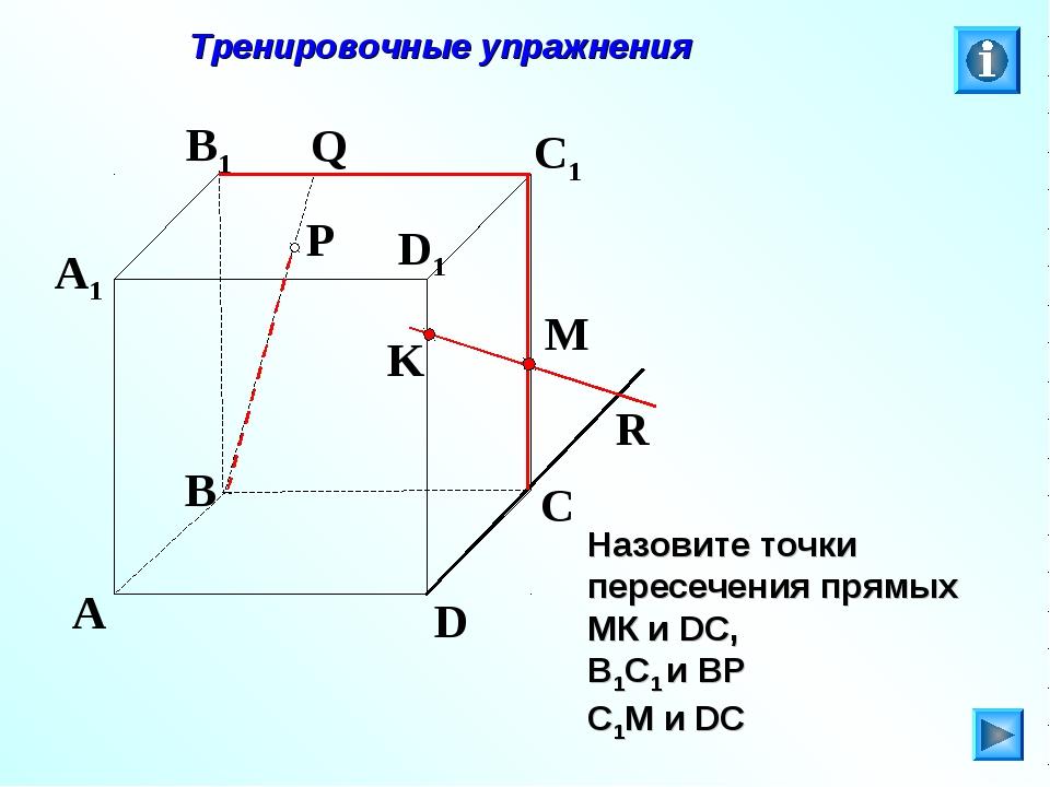 K P A B C D A1 B1 C1 D1 R M Q Тренировочные упражнения Назовите точки пересеч...