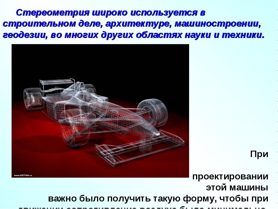 Стереометрия широко используется в строительном деле, архитектуре, машиностр...