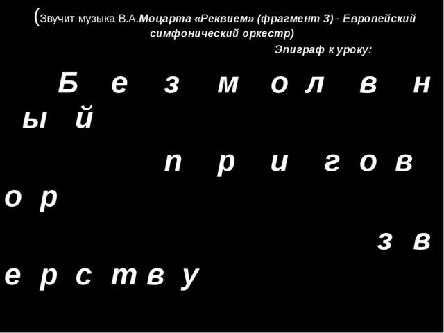 (Звучит музыка В.А.Моцарта «Реквием» (фрагмент 3) - Европейский симфонически...