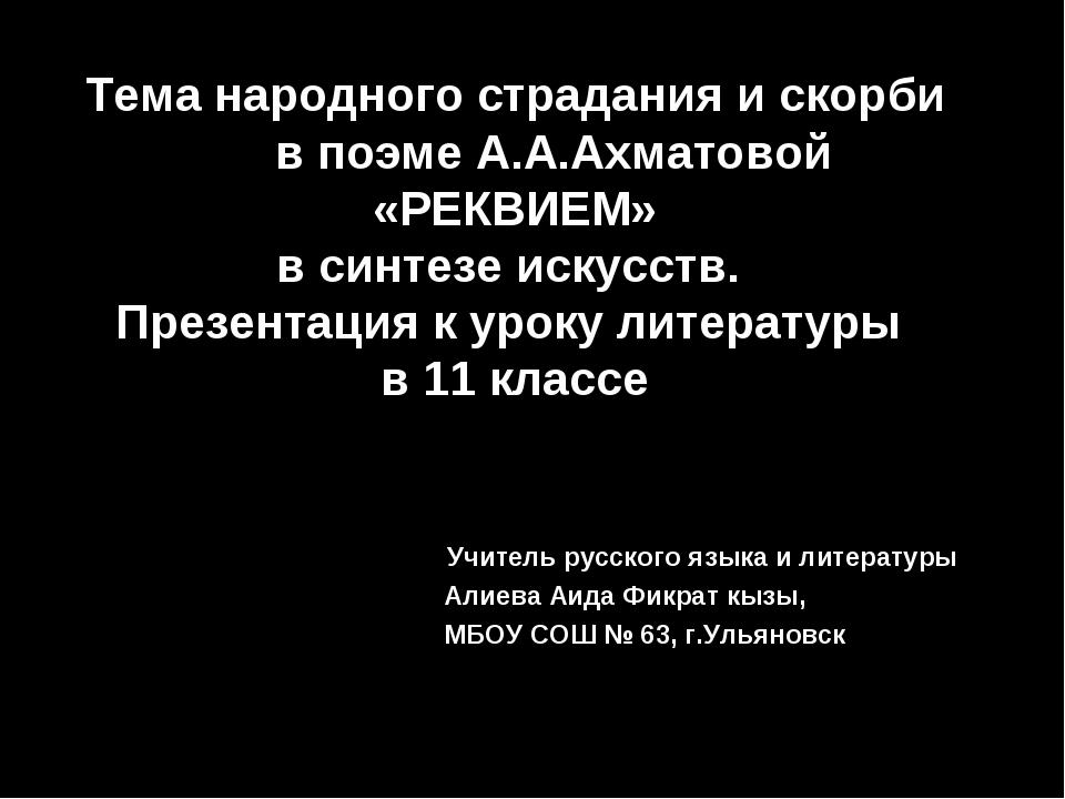 Тема народного страдания и скорби в поэме А.А.Ахматовой «РЕКВИЕМ» в синтезе...