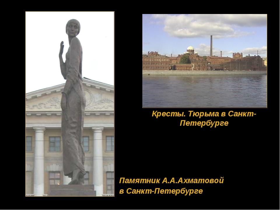 Кресты. Тюрьма в Санкт-Петербурге Памятник А.А.Ахматовой в Санкт-Петербурге