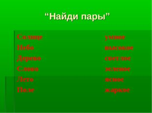 """""""Найди пары"""" Солнцеумное Небовысокое Деревосветлое Словозеленое Лето"""