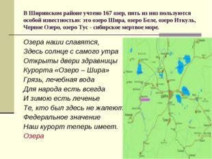 В Ширинском районе учтено 167 озер, пять из низ пользуются особой известность
